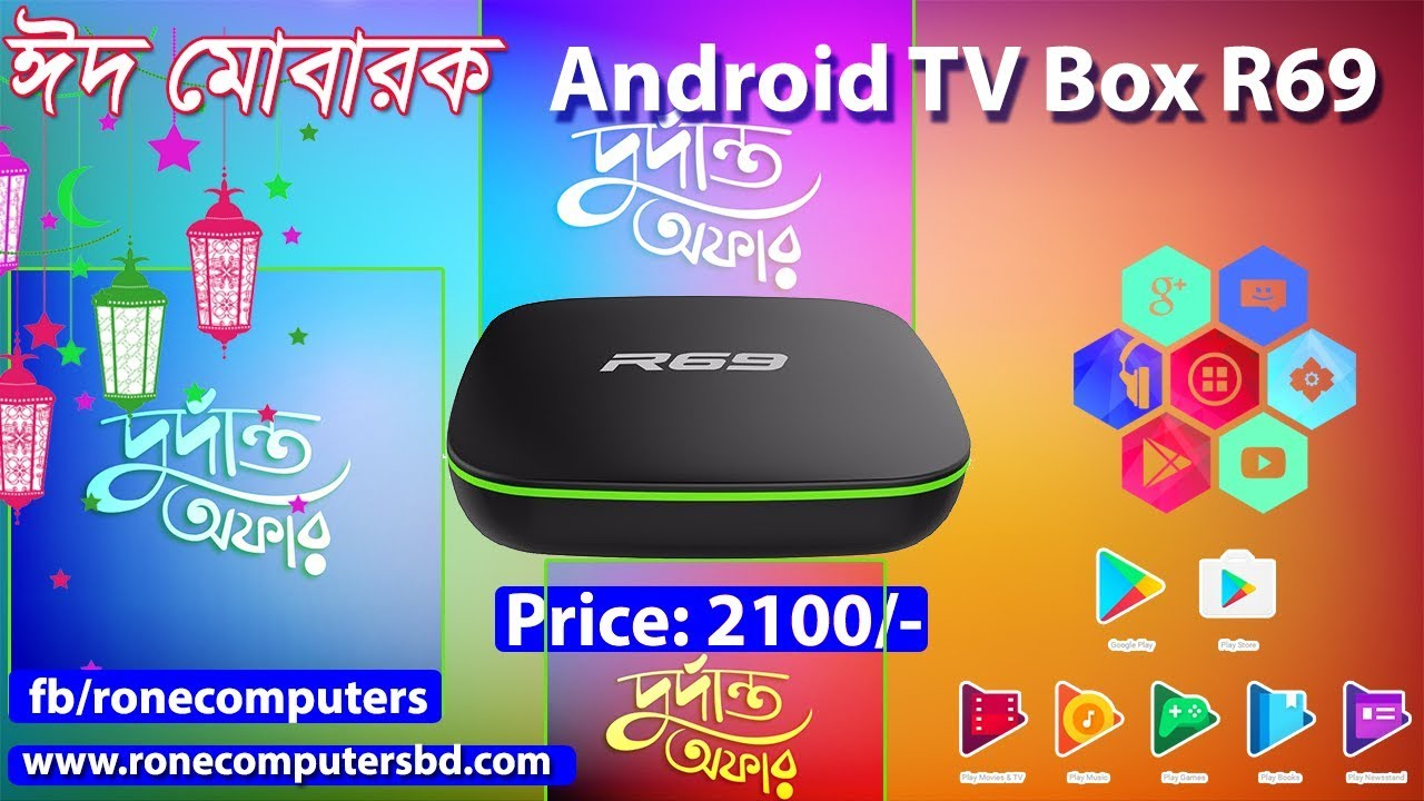 Best Android Tv Box Price In Bangladesh 2018 Mehedi 360 Youtube