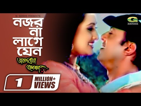 Nojor Na Lage Jen | ft Riaz , Purnima | by S I Tutul | Akash Chowa Bhalobasha