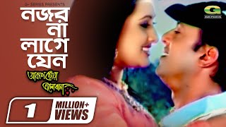 Nojor Na Lage Jen   ft Riaz , Purnima   by S I Tutul   Akash Chowa Bhalobasha