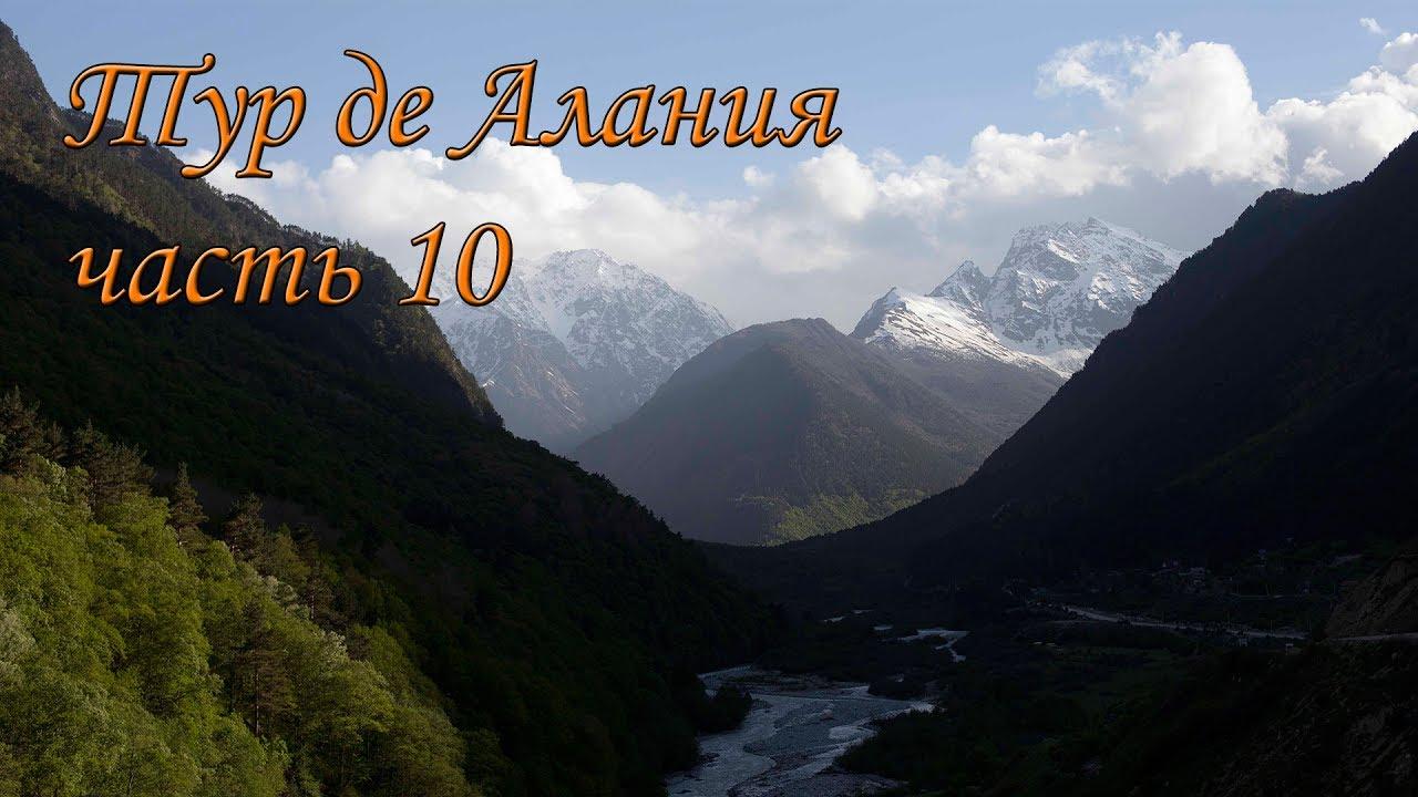 Тур де Алания ч.10 Прогулка до водопада Жемчужина в Национальном парке Алания. Северная Осетия.