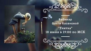 """Вебинар по живописи от Ольги Базановой - """"Улитка"""""""