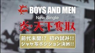 BOYS AND MEN - 「炎・天下奪取」前代未聞!?ジャケ写ポジション決め
