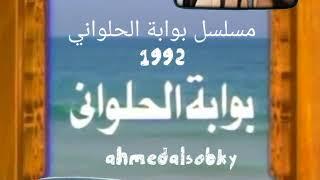 تتر بوابة الحلواني.. اللي بنى مصر.. علي الحجار