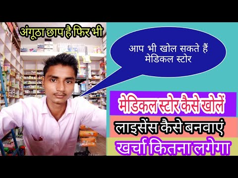 How to open a medical shop | how to start a pharmacy business | apna medical shop kaise khole