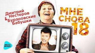 Дмитрий Нестеров и Бурановские Бабушки Мне снова 18 Official Audio 2017