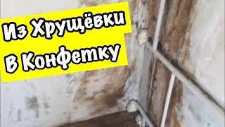 видео Как сделать ремонт в ванной: чем проводится отделка в сталинке и пятиэтажке