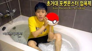 초거대 포켓몬스터 포켓몬볼 입욕제를 만들어보았다! 허팝 (Giant Pokemon Ball Bath Bomb)