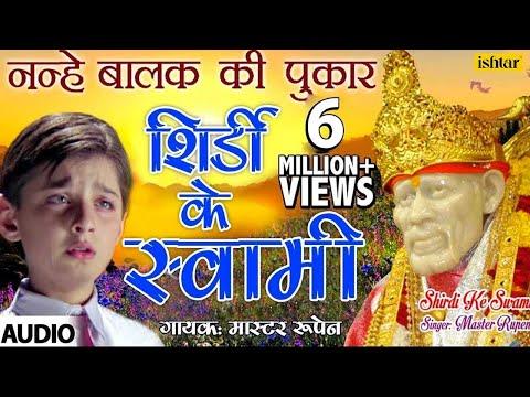 नन्हे बालक की पुकार | शिरडी के स्वामी | Shirdi Ke Swami | Sai Devotional Song Sung by Master Rupen