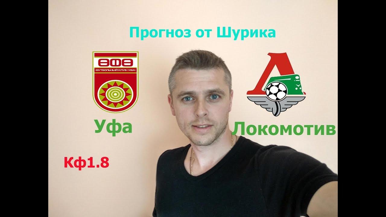 Прогноз на матч Локомотив - Уфа
