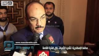 مصر العربية   محافظ الإسكندرية: تشديد التأمينات خلال الفترة القادمة