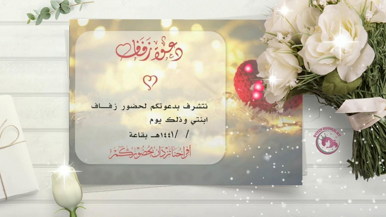 بدون اسماء دعوات الزفاف بطاقات دعوة زفاف جاهزة للكتابة عليها Word