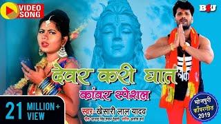 खेसारी ! आ गया खेसारी का देवर करी घात काँवर स्पेशल सुपरहिट गीत | Superhit Kanvar Geet 2019