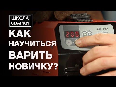 Как научиться варить электросваркой начинающим сварщикам? Ручная дуговая сварка.
