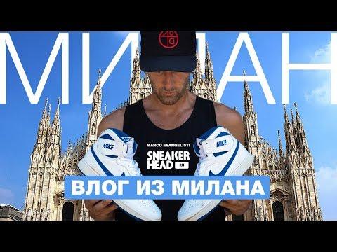 Легендарный сотрудник Nike. Невероятный коллекционер Air Jordan. Влог из Милана