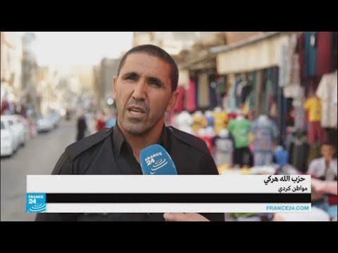 ماذا يقول أكراد أربيل عن استفتاء كردستان؟  - نشر قبل 2 ساعة