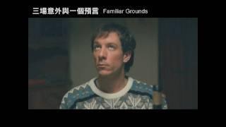 台北電影節【三場意外與一個預言】中文字幕預告 Familiar Grounds trailer