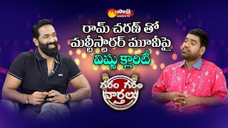 Manchu Vishnu Exclusive Interview With Garam Sathi | #MosagalluMovie | Sakshi TV