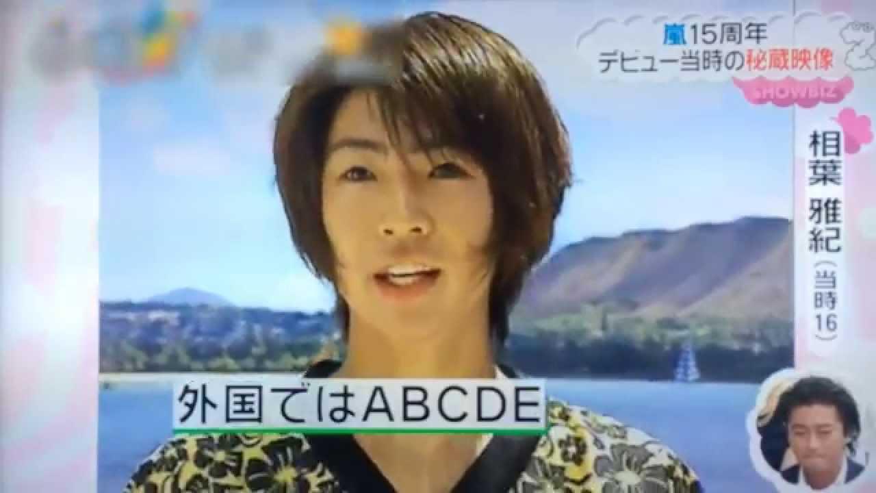嵐15周年 デビュー当時の秘蔵映像 - YouTube