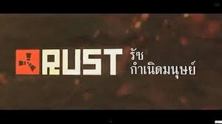 Repeat youtube video สอนโหลด Rust กำเหนิดมนุษย์ ตัวเต็ม พร้อมเซิฟเวอร์ไทยและวิธีแก้แหลคเล็กน้อย [RG]