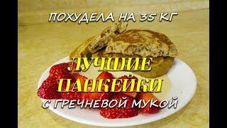 Панкейки с гречневой мукой Лучший Рецепт Панкейки при похудении Ем и худею Похудела на 35 кг