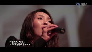 서율 콘서트_ 다시, 봄 (Guest 김용택 시인 & 정호승 시인)