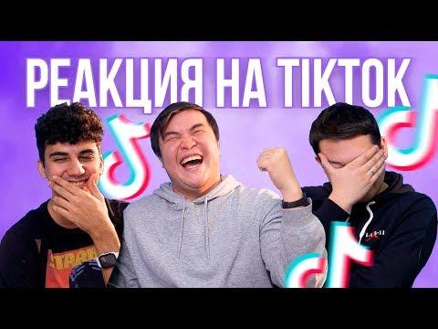 Реакция на Tiktok / Пересняли популярные челленджи в Tiktok