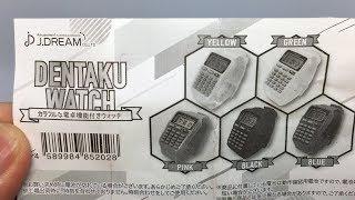 calculator watch-電卓ウォッチ