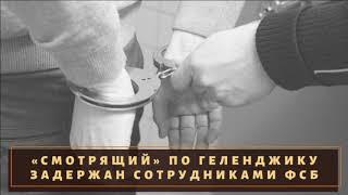 Смотрящий по Геленджику задержан ФСБ!