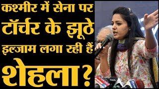 Shehla Rashid Jammu Kashmir Indian Army Allegation Article 370