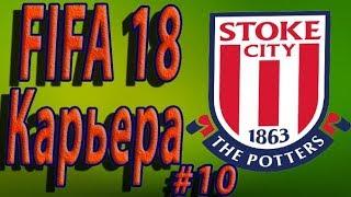 FIFA 18 Карьера тренера за Stoke City #10 Первый матч в Emirates Cup