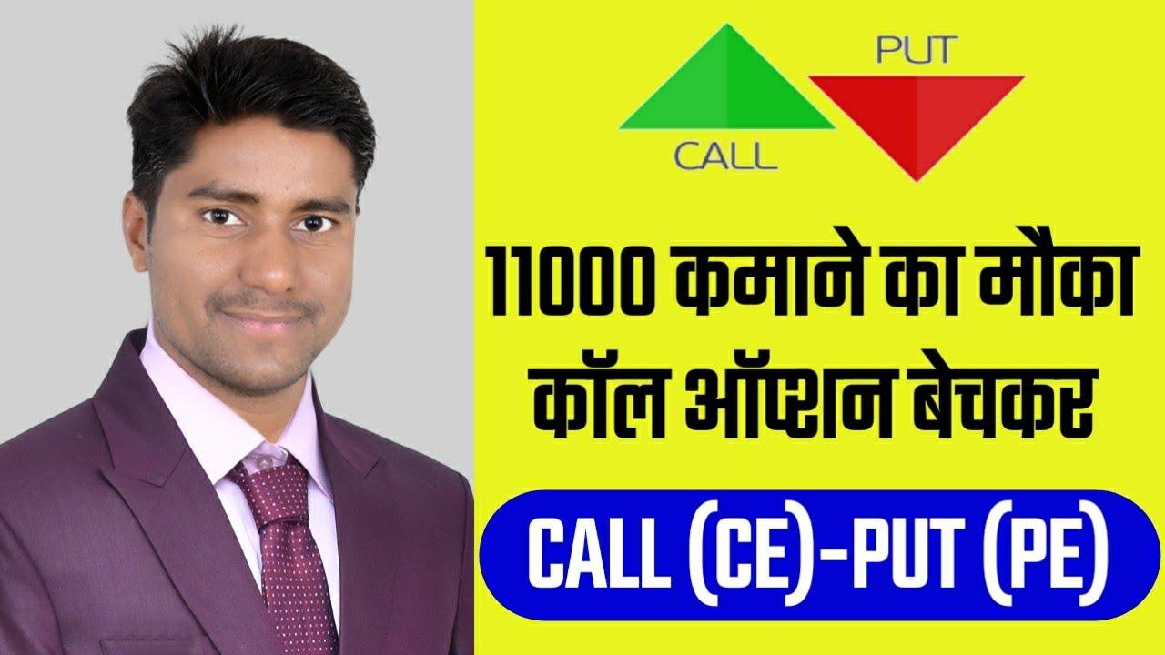 11,000 कमाने का मौका कॉल ऑप्शन बेचकर!stock option selling strategy,stock market Latest News.