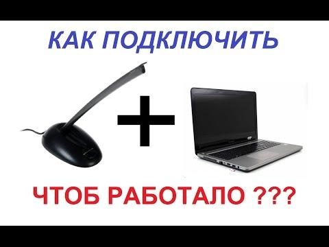 Легко! Как подключить внешний МИКРОФОН к Ноутбуку с 1 гнездом наушников ???
