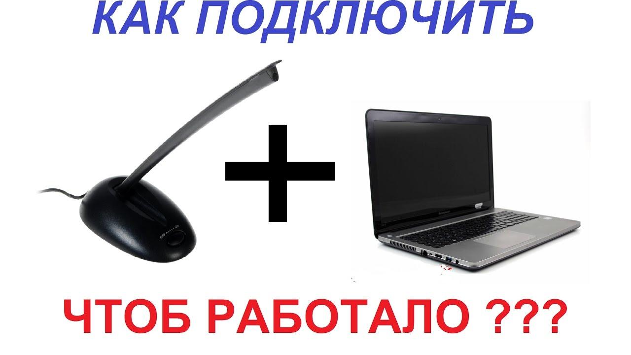 kak-podklyuchit-vneshniy-dzhekpot