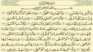 سورة الليل مكررة 7 مرات الشيخ سعد الغامدي   Saad Al-Ghamdi- surat allayl