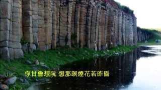 江蕙-你甘會想阮, 澎湖印象二,大菓葉玄武岩, Taiwan