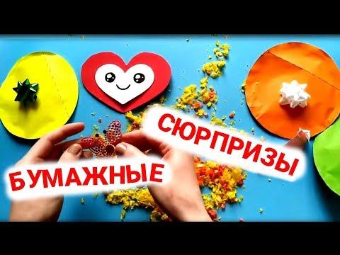 РАСПАКОВКА Бумажных сюрпризов / Открываем разноцветных шары
