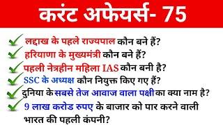 Top 70+ current Affairs 2019 in Hindi //best current Affairs quiz by Saurabh sir