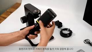 VITINY 디지털현미경 UM08D-SCZ064 조립