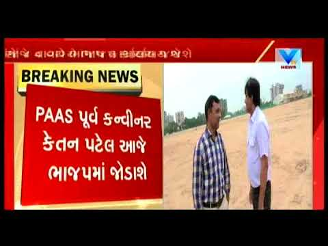 Gujarat Elections 2017: PAAS Convenor Ketan Patel to join BJP today | Vtv News