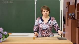 Фрагмент урока физики в 7 кл.  Анисимовой Н.Н.