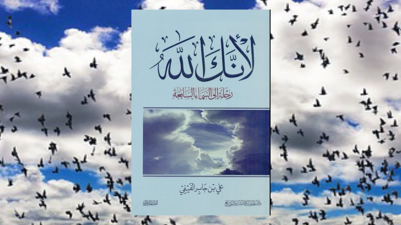 كتاب اسماء الله الحسنى النابلسي pdf