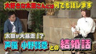 【太田上田#280①】太田さんが花澤さんの馴れ初め話で暴走しちゃいました