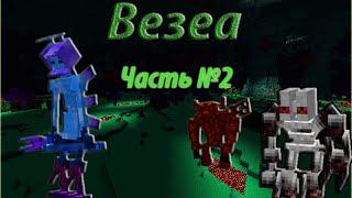 Боссы в Везеа - мир из мода DivineRPG Minecraft 1.7.10 (Часть №2)