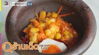ร้านเด็ดประเทศไทย | ช.ช้าง ส้มตำยกครก, ข้าวซอยบ้านคุณยาย | 16 ต.ค. 62