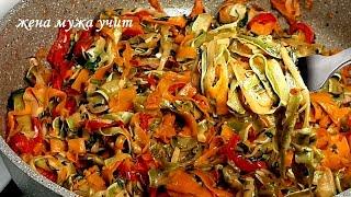 Супер закуска из кабачков ❀ ЖЕНА МУЖА УЧИТ ❀ Вкусные домашние рецепты