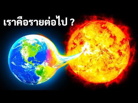 การศึกษาบอกว่าดาวฤกษ์คล้ายดวงอาทิตย์มากมายกินดาวเคราะห์ของพวกมัน
