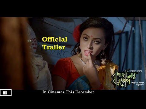 Bapjaner Bioscope Official Trailer   Shotabdi wadud, Shahidujjaman Selim, Sanjida Tonmoy
