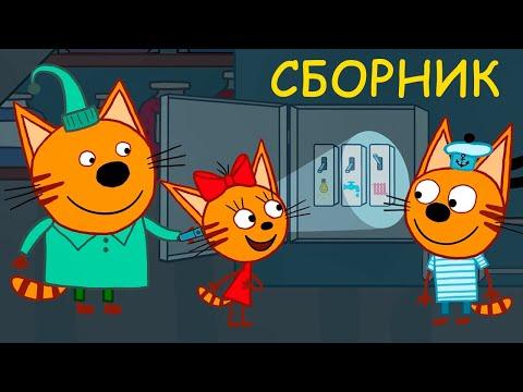 Три Кота | Сборник любимых серий | Мультфильмы для детей 💞❤️💖