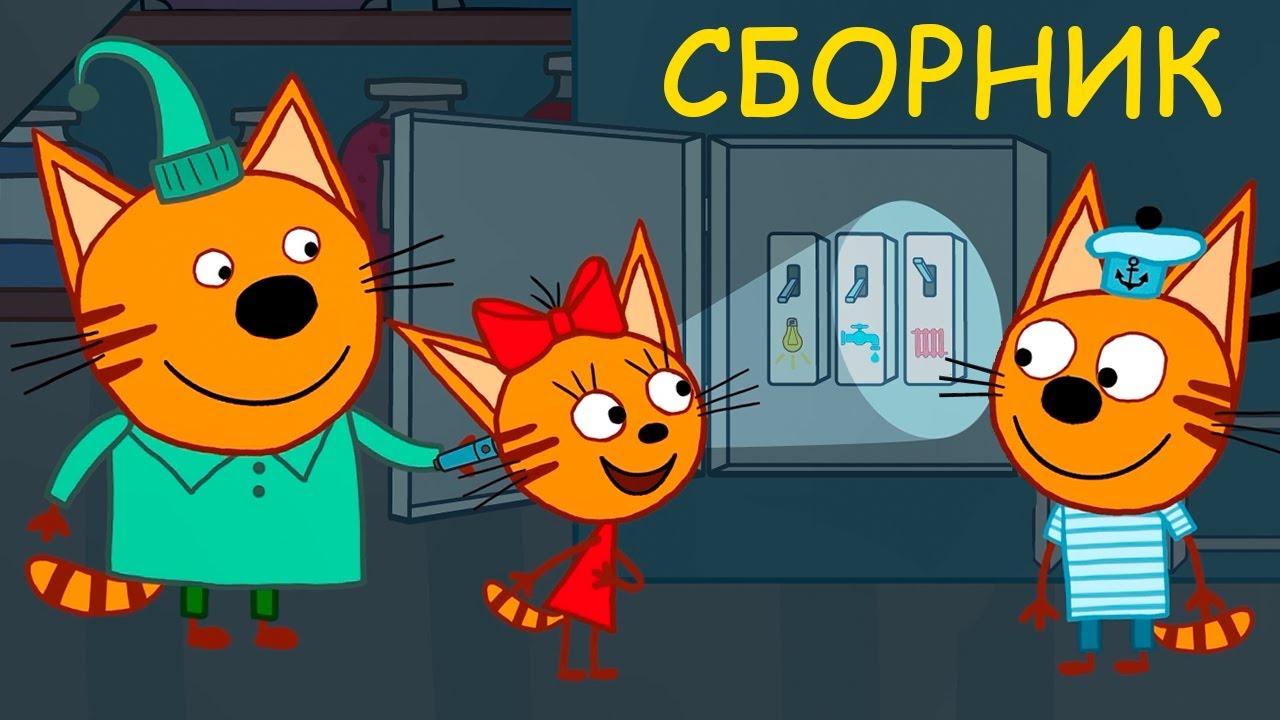Три Кота | Сборник любимых серий | Мультфильмы для детей