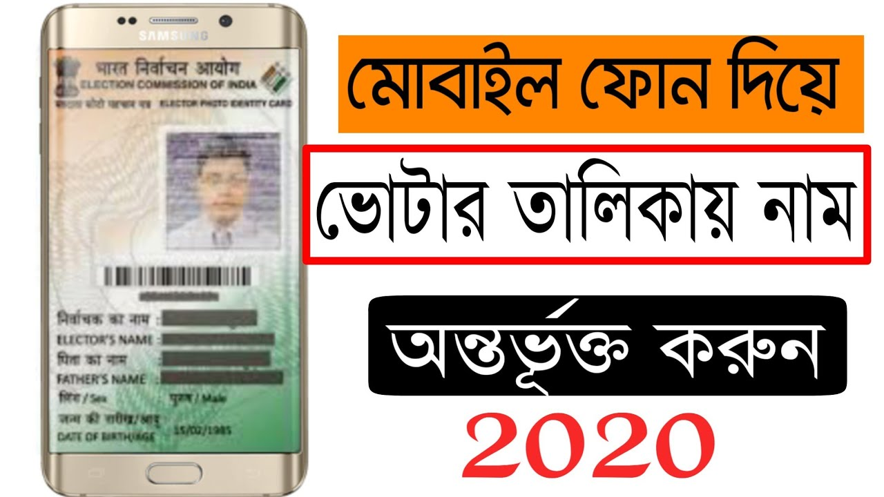 how to add name in voter list apply online bangla on